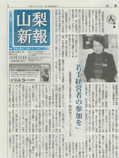 10月23日山梨新報